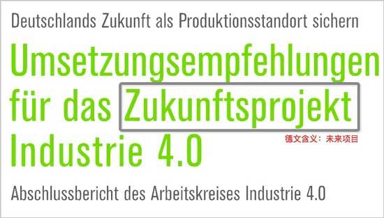德国工业4.0未来项目实施建议