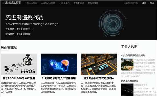 先进制造挑战赛网站截图