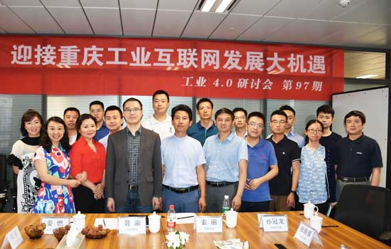 迎接重庆工业互联网发展大机遇与会人员合影