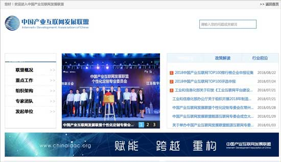 Internet + Development Association of China