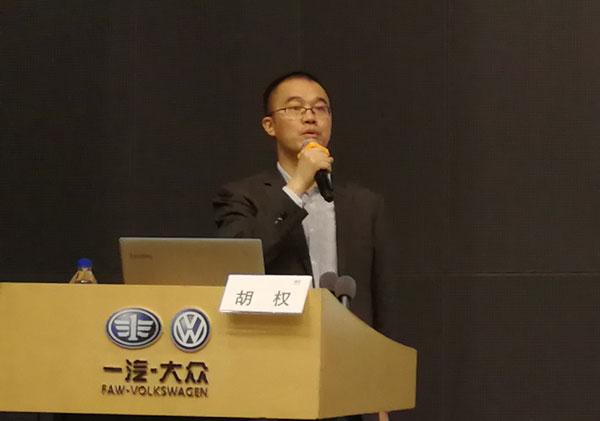 工业4.0研究院院长、开源工业互联网联盟理事长胡权在一汽大众授课