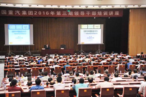 工业4.0研究院院长胡权为中国重汽主要干部做培训