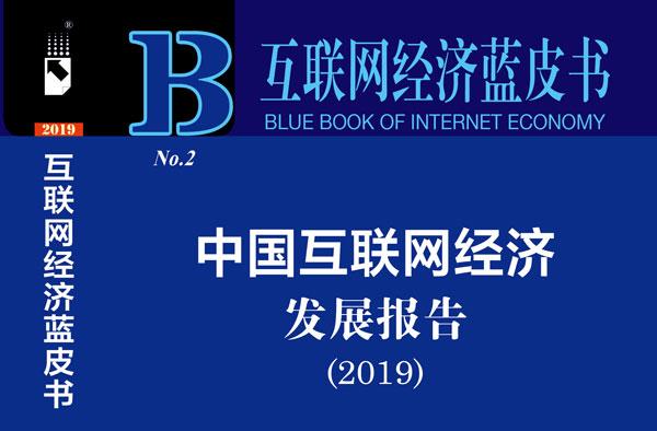 中国互联网经济发展报告(2019)