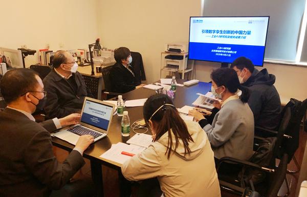北京市科委领导听取工业4.0研究院汇报