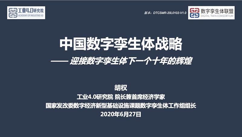 中国数字孪生体战略