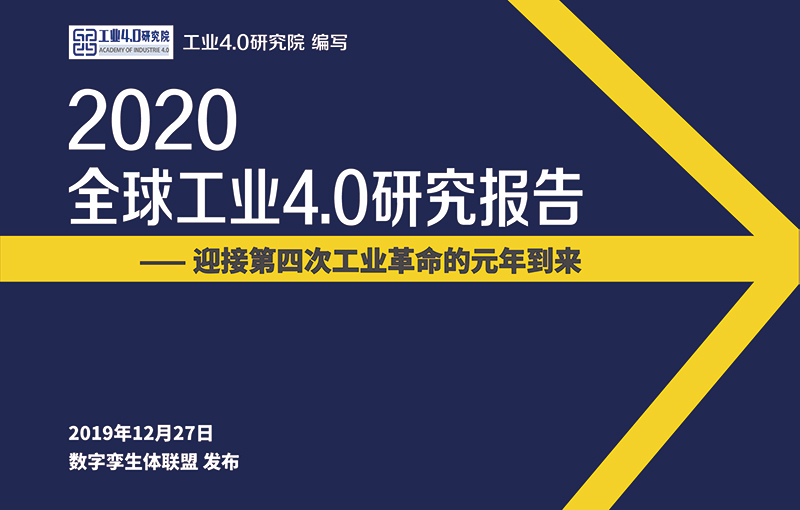 全球工业4.0研究报告(2020)封面