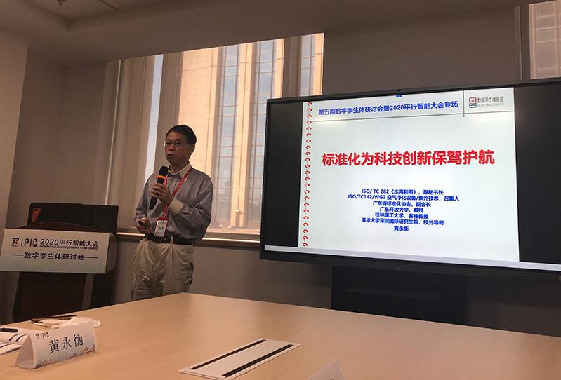 黄永衡分享标准化为技术创新保驾护航