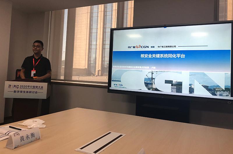 卢超分享核电安全关键系统同化平台建设
