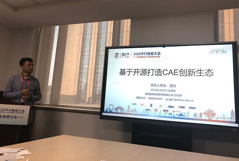 唐滨分享基于开源打造CAE创新生态