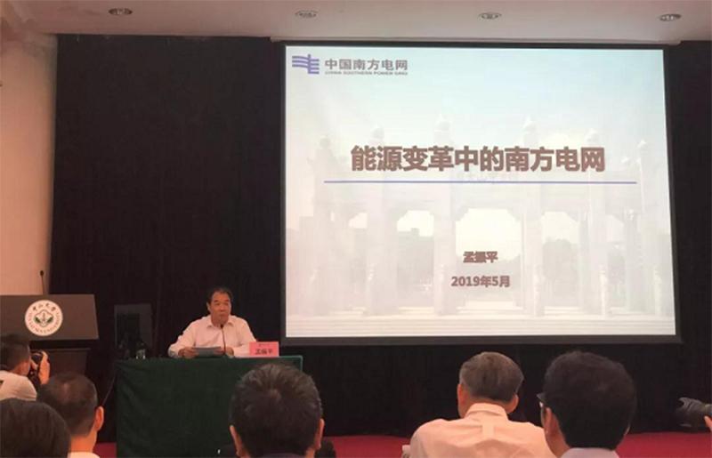 南方电网公司董事长孟振平
